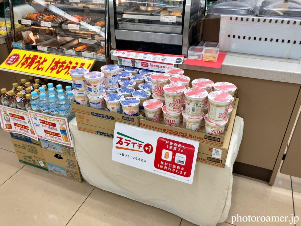 北海道旅行 セブンイレブン セール