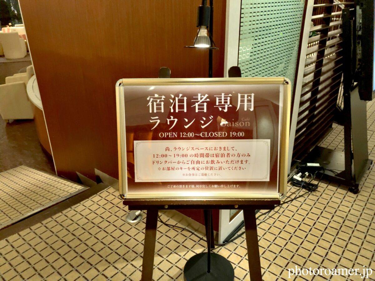 プレミアホテル中島公園札幌 ラウンジ