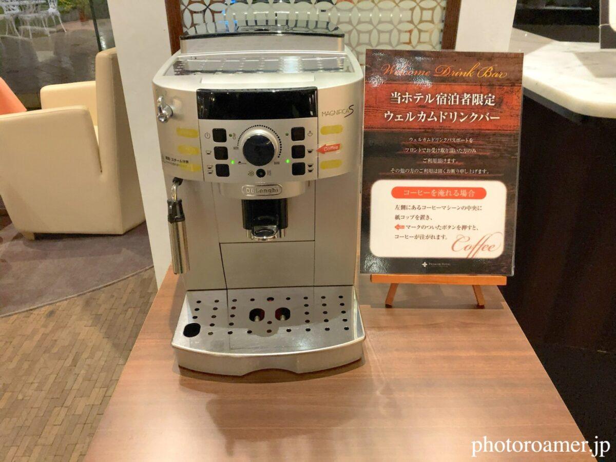 プレミアホテル中島公園札幌 ラウンジ コーヒーサーバー