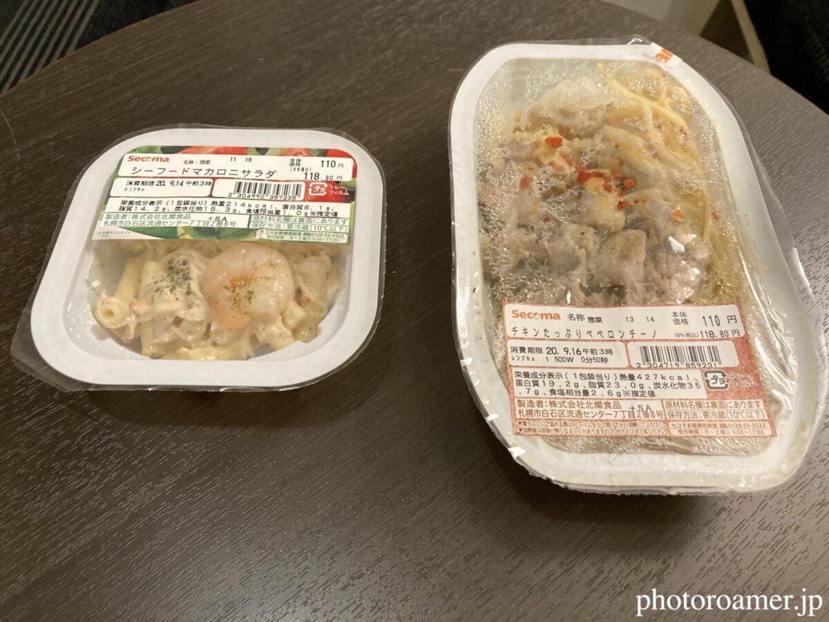 北海道旅行 夕食 セイコマート パスタ