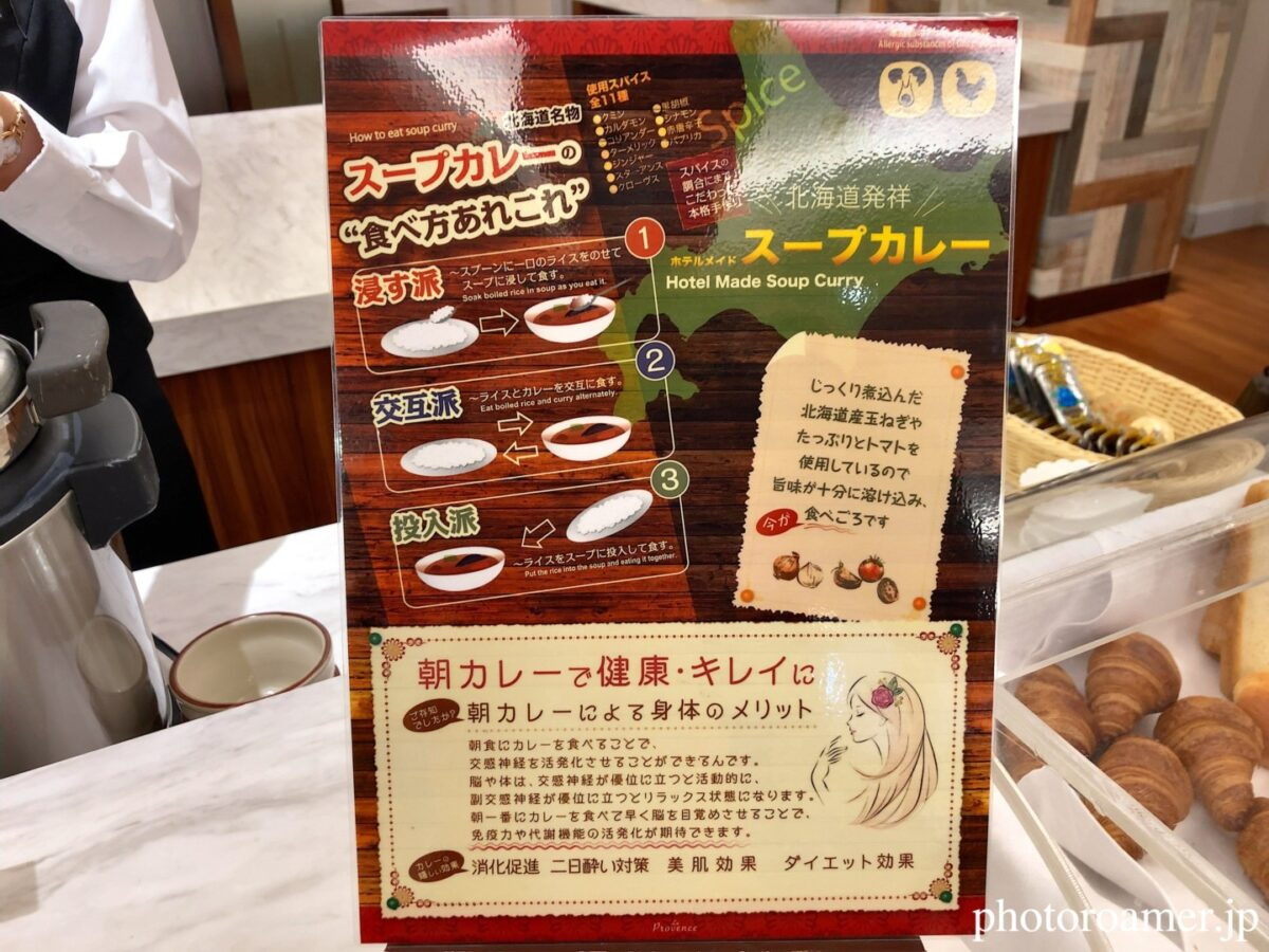 プレミアホテル中島公園札幌 朝食会場 スープカレー