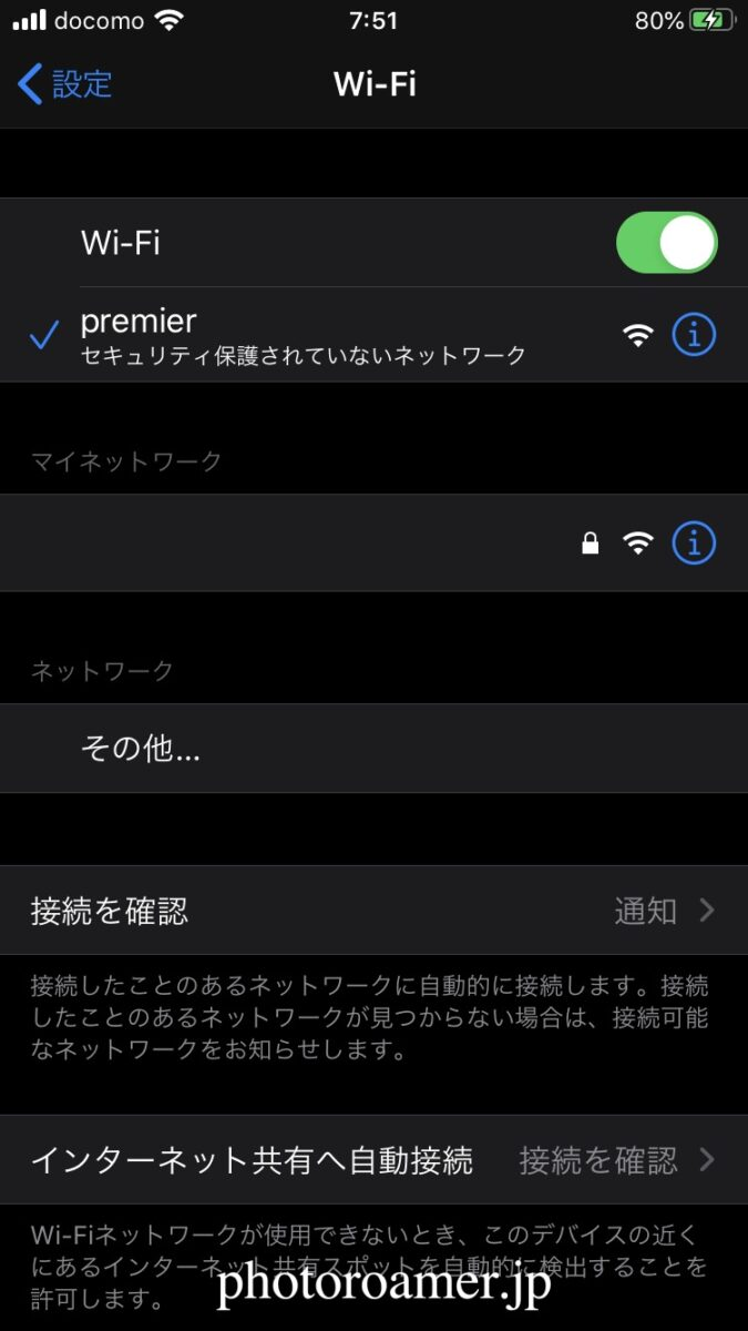 プレミアホテル中島公園札幌 WiFi 通信速度測定
