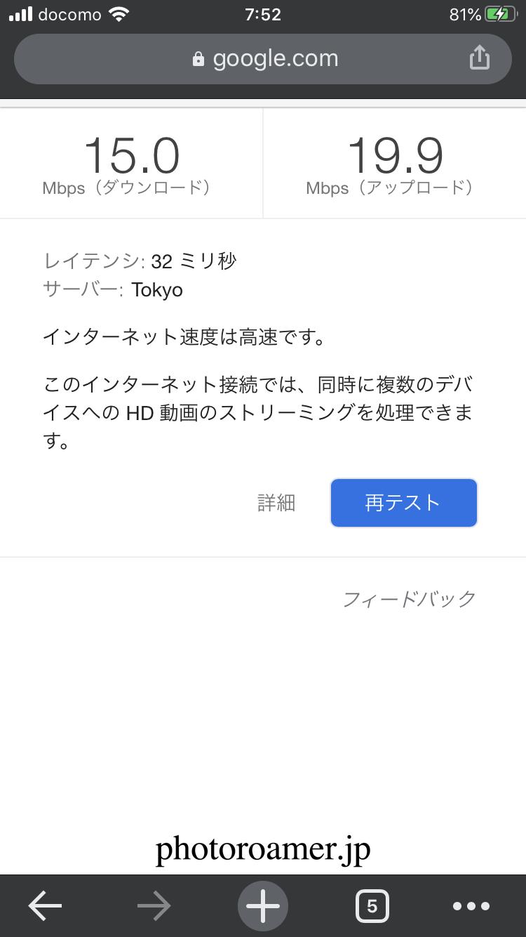 プレミアホテル中島公園札幌 WiFi 通信速度 測定結果