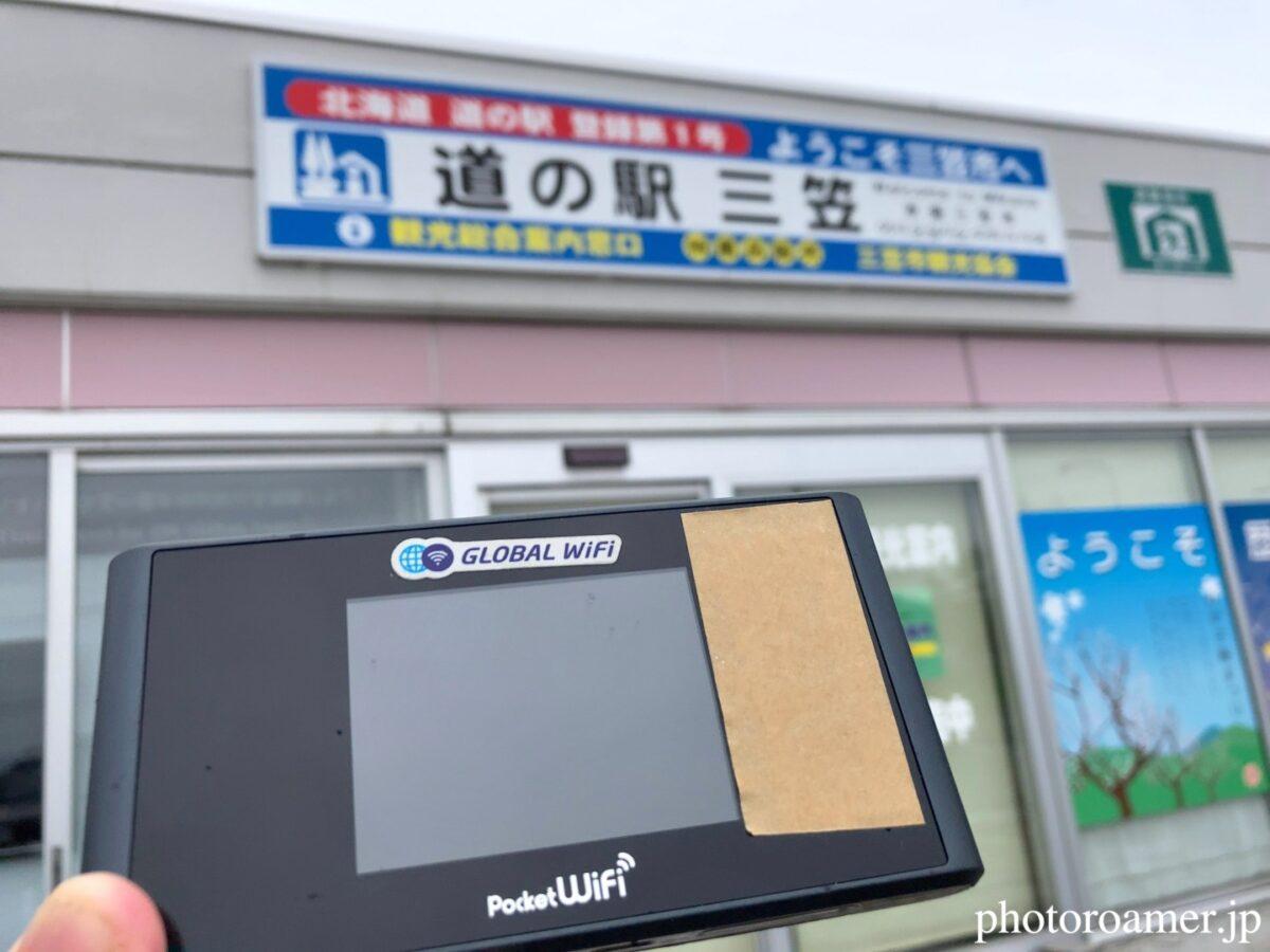 道の駅三笠 WiFi 速度計測