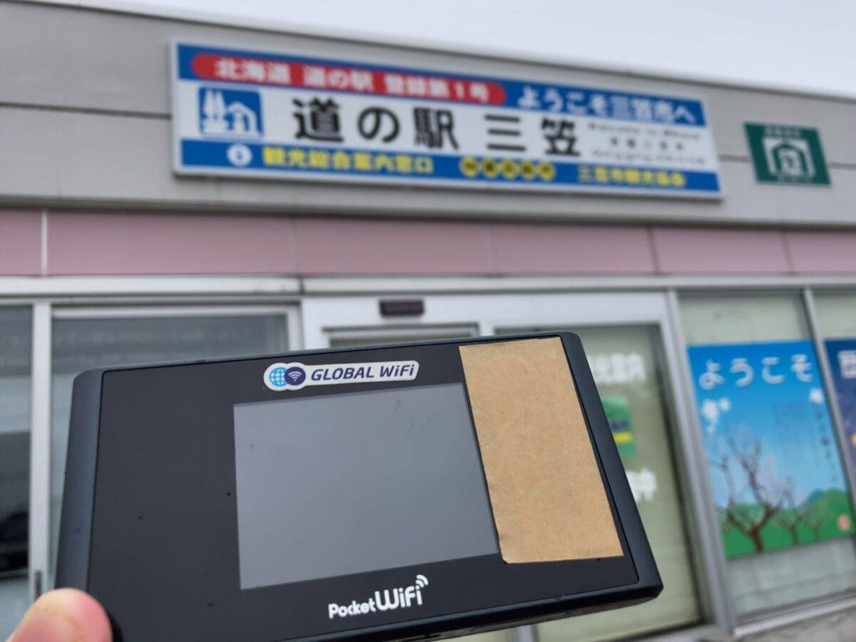 道の駅 三笠