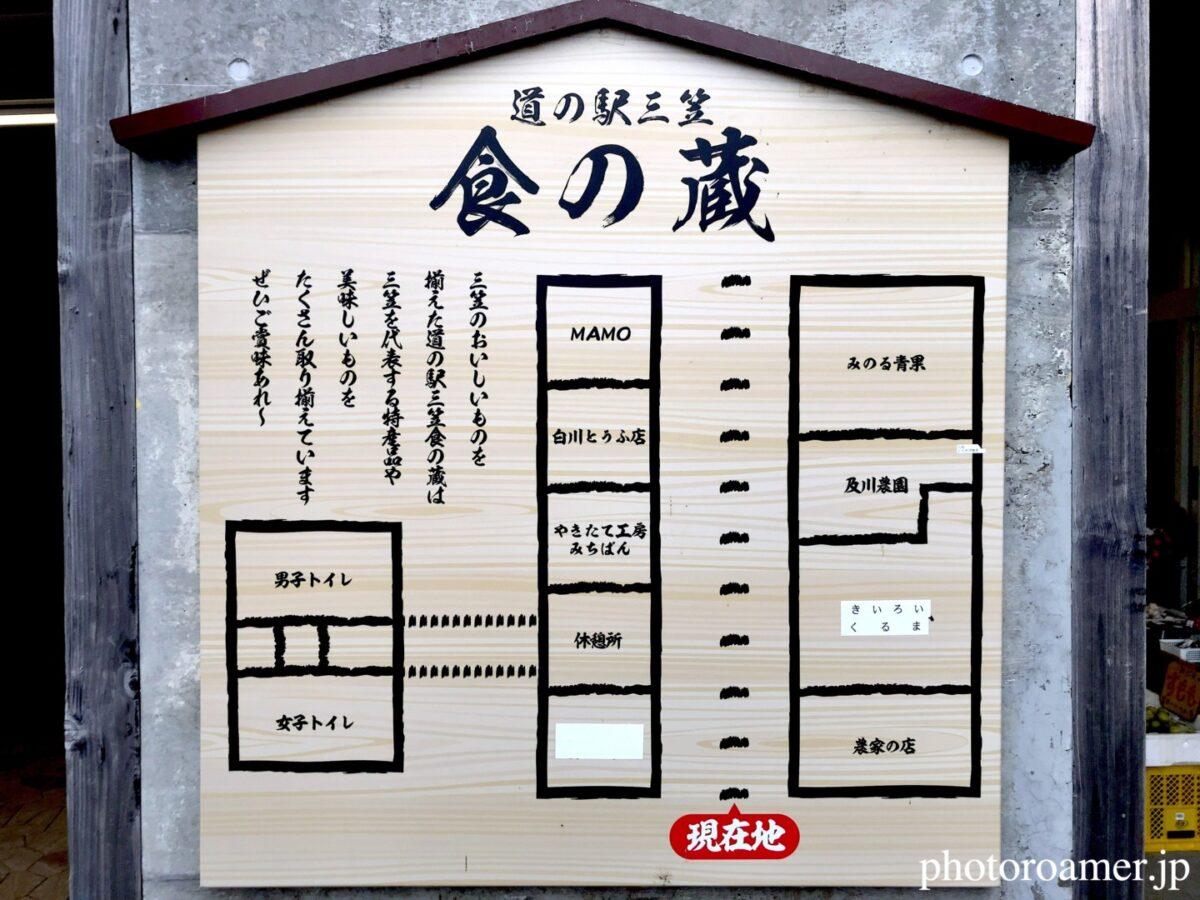 道の駅三笠 食の蔵 案内看板