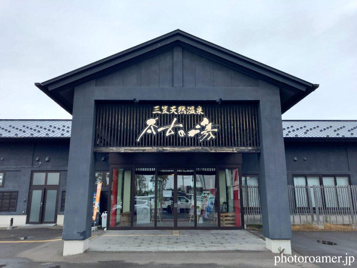 道の駅三笠 三笠天然温泉 太古の湯 入り口