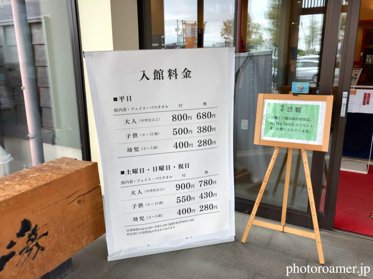 道の駅三笠 三笠天然温泉 太古の湯 料金