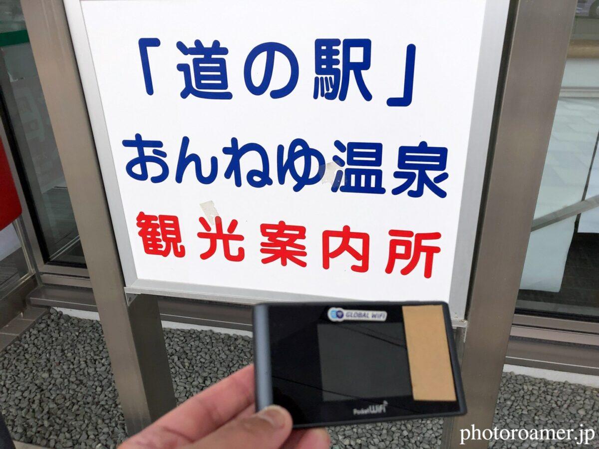 道の駅おんねゆ温泉 WiFi通信速度計測