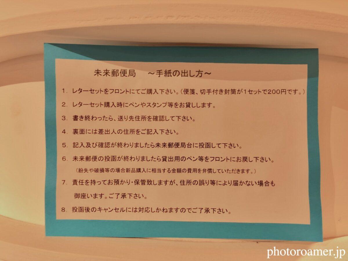 北こぶし知床 ホテル&リゾート 未来郵便局 利用方法