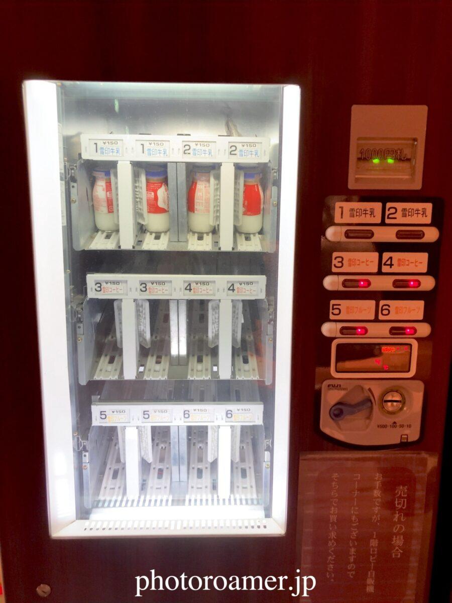 北こぶし知床 ホテル&リゾート 大浴場 自販機