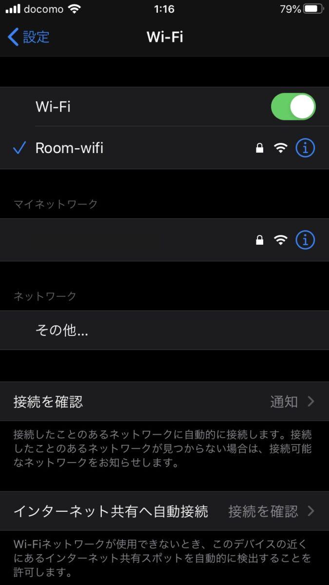 北こぶし知床 ホテル&リゾート WiFi設定