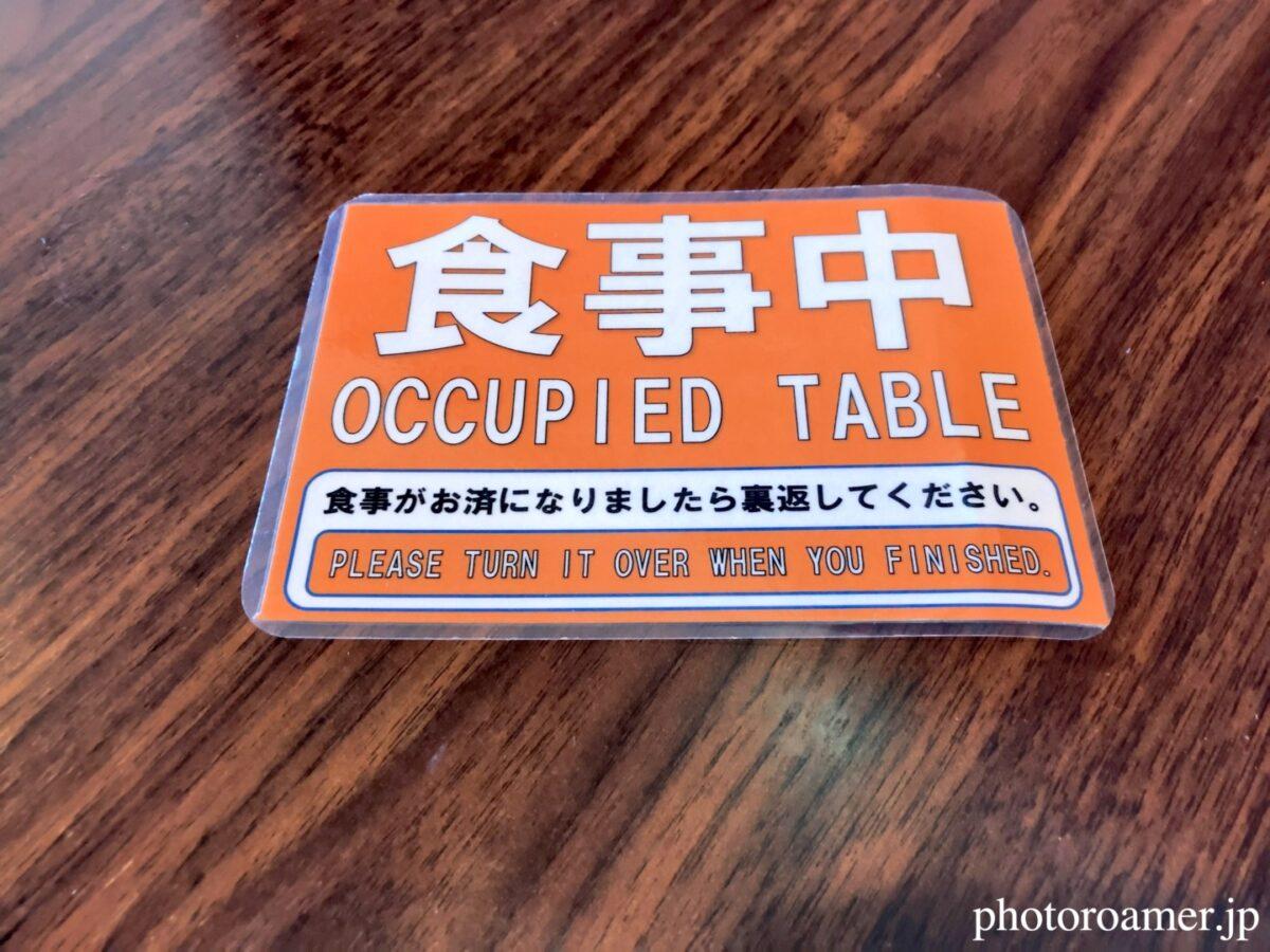 北こぶし知床 ホテル&リゾート 朝食会場 テーブル 食事中