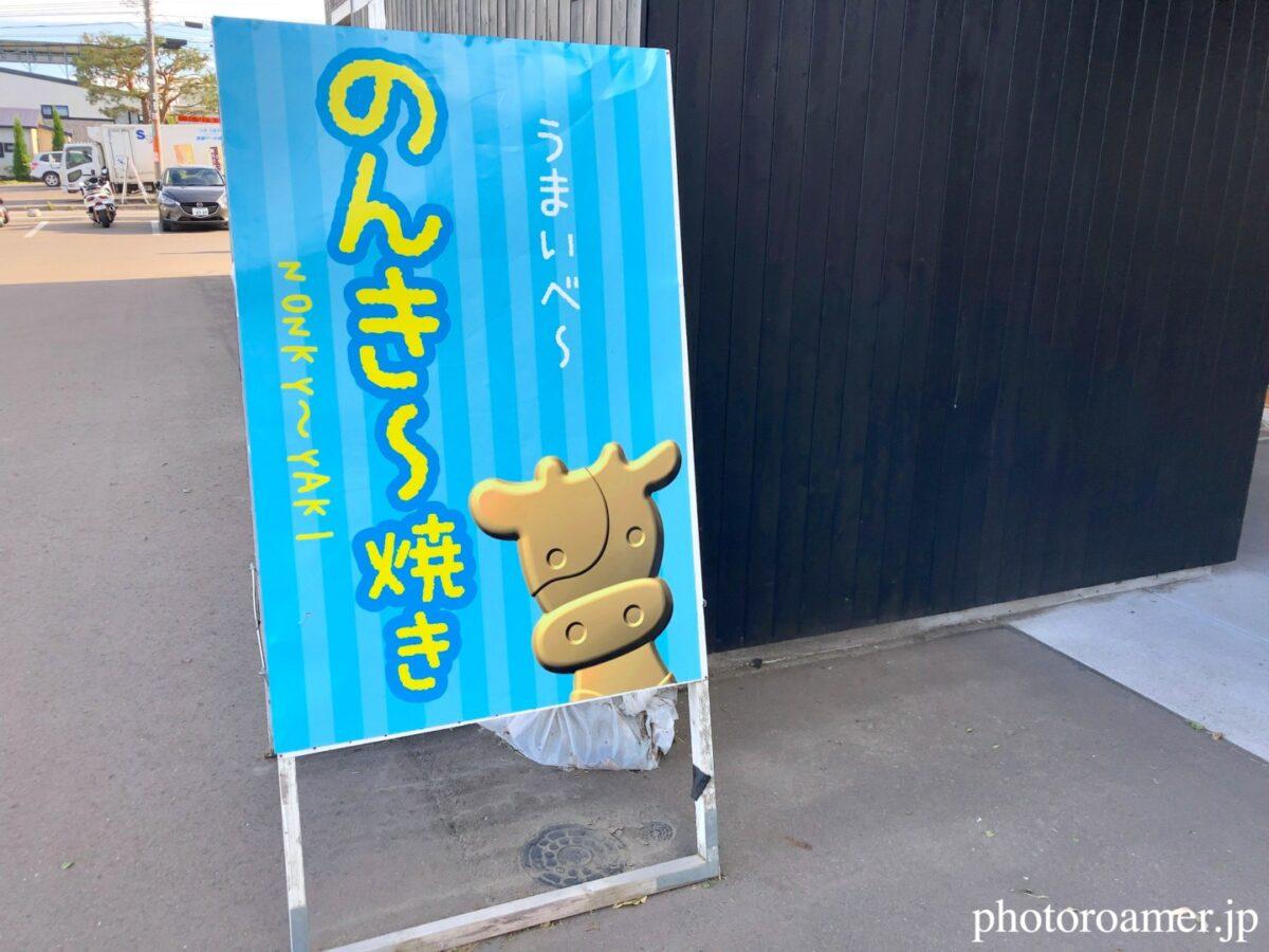 道の駅ノンキーランドひがしもこと のんき〜焼き