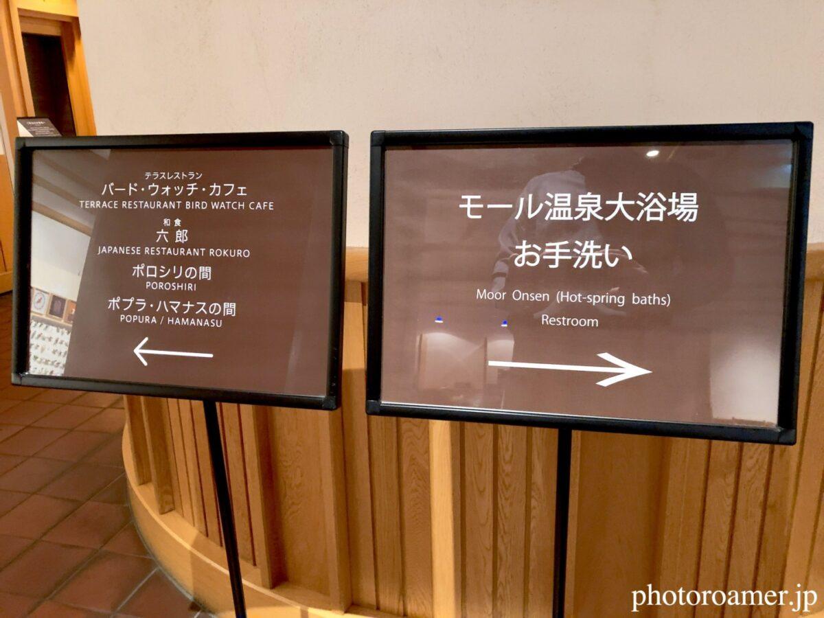 北海道ホテル帯広 朝食会場 案内