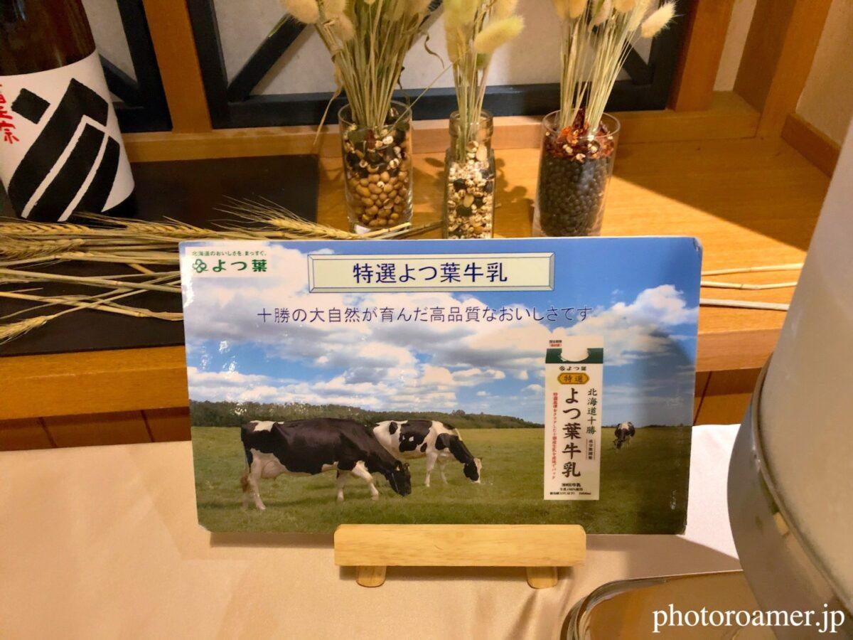 北海道ホテル帯広 朝食 ドリンクバー 牛乳