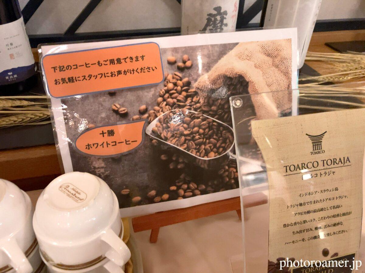 北海道ホテル帯広 朝食 十勝ホワイトコーヒ