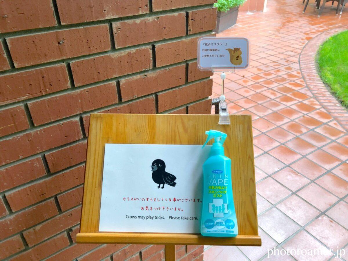 北海道ホテル帯広 朝食会場 中庭 防よけスプレー