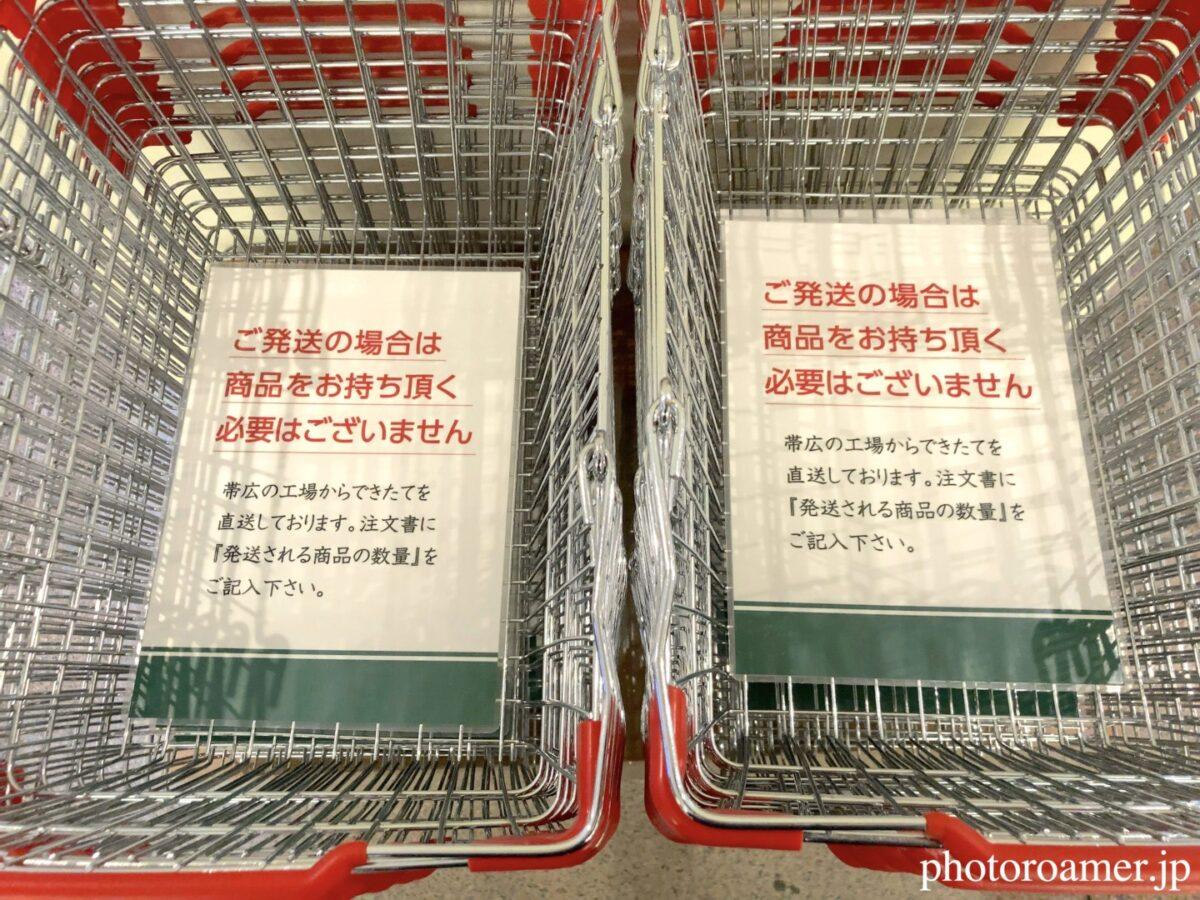 六花亭本店 帯広 商品郵送