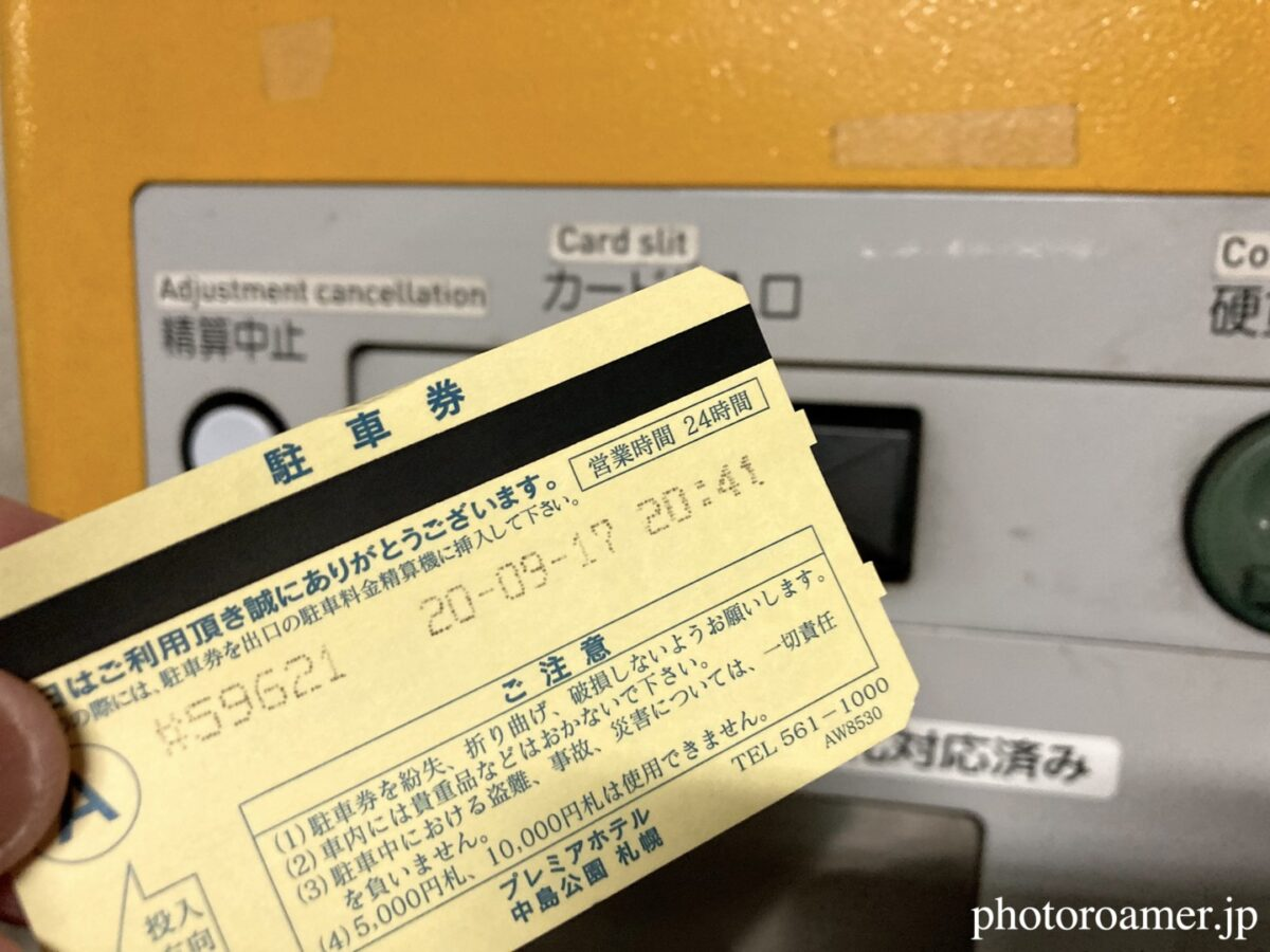 プレミアホテル中島公園札幌 駐車場 駐車券