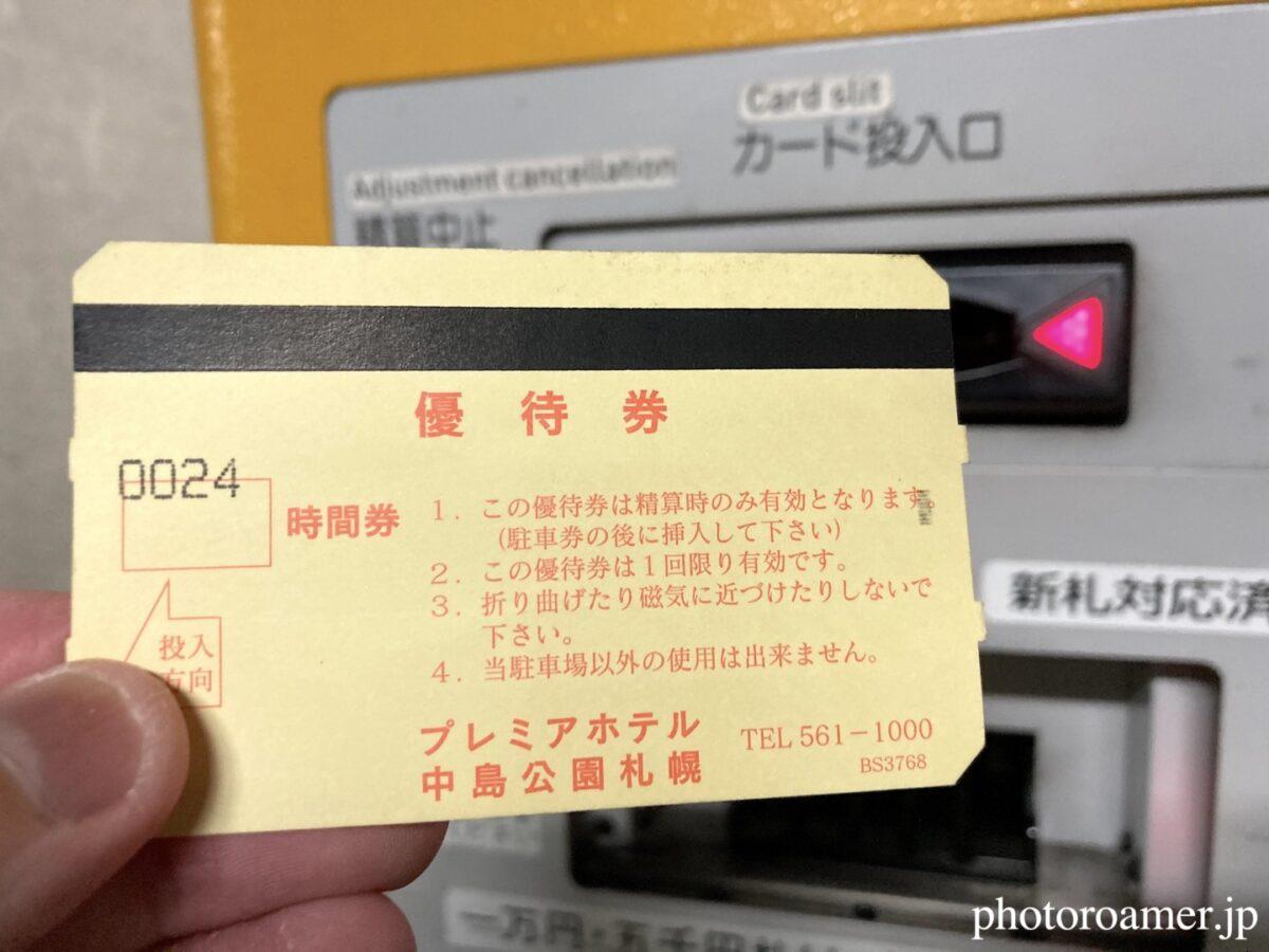 プレミアホテル中島公園札幌 駐車場 優待券