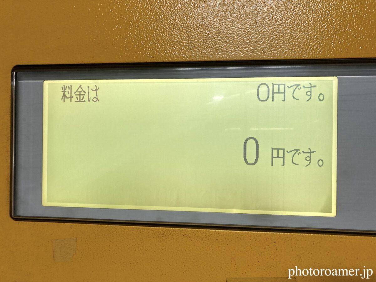 プレミアホテル中島公園札幌 駐車場 料金 無料