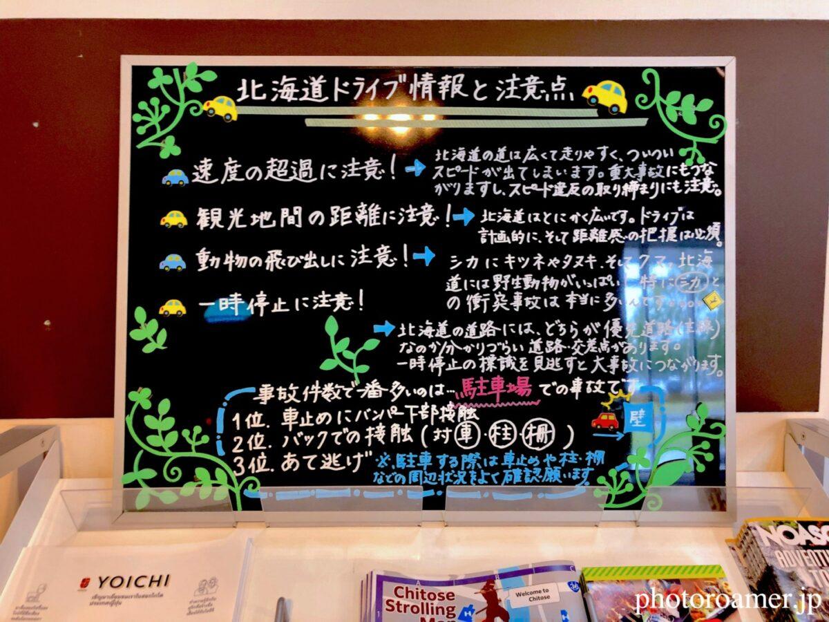 2020北海道旅行 オリックスレンタカー 待合室 パネル1