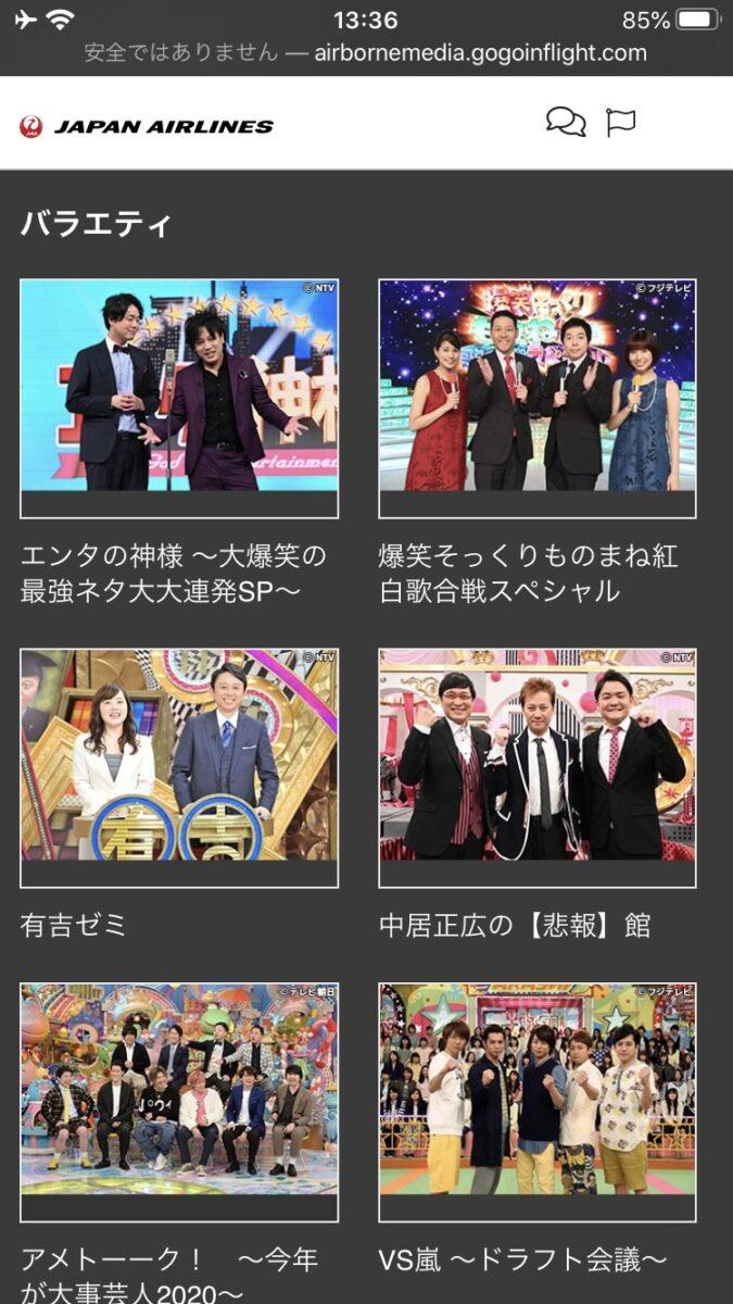 JAL 国内線 WiFi ビデオ バラエティ