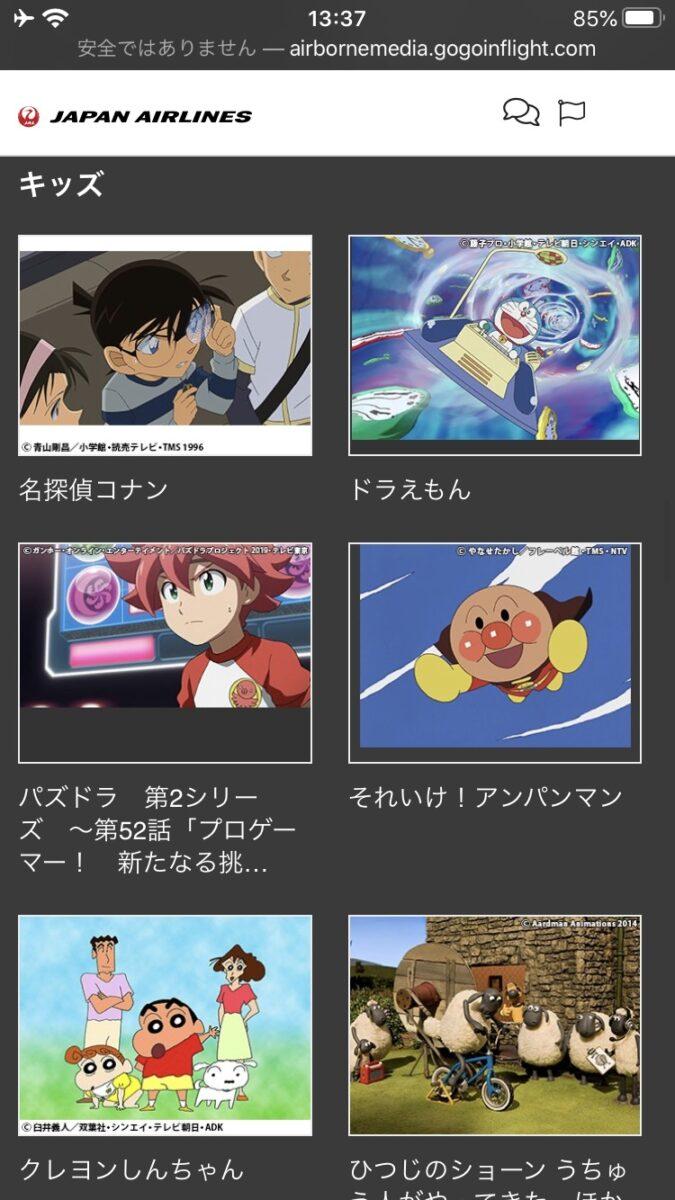 JAL 国内線 WiFi ビデオ キッズ