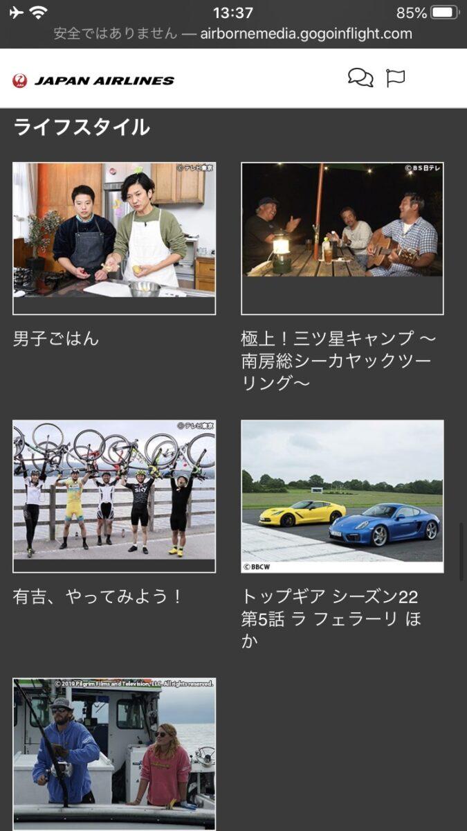 JAL 国内線 WiFi ビデオ ライフスタイル