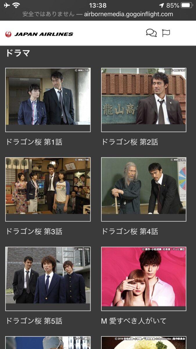 JAL 国内線 WiFi ビデオ ドラマ