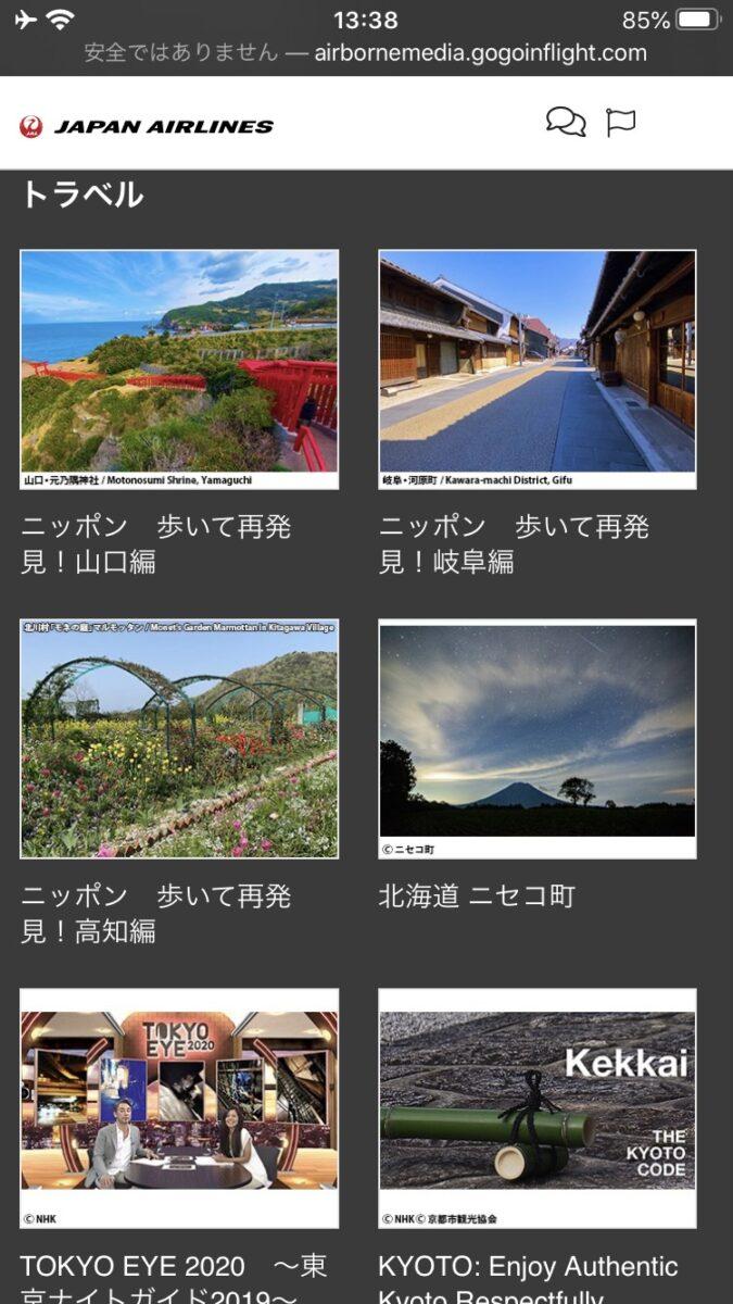 JAL 国内線 WiFi ビデオ トラベル