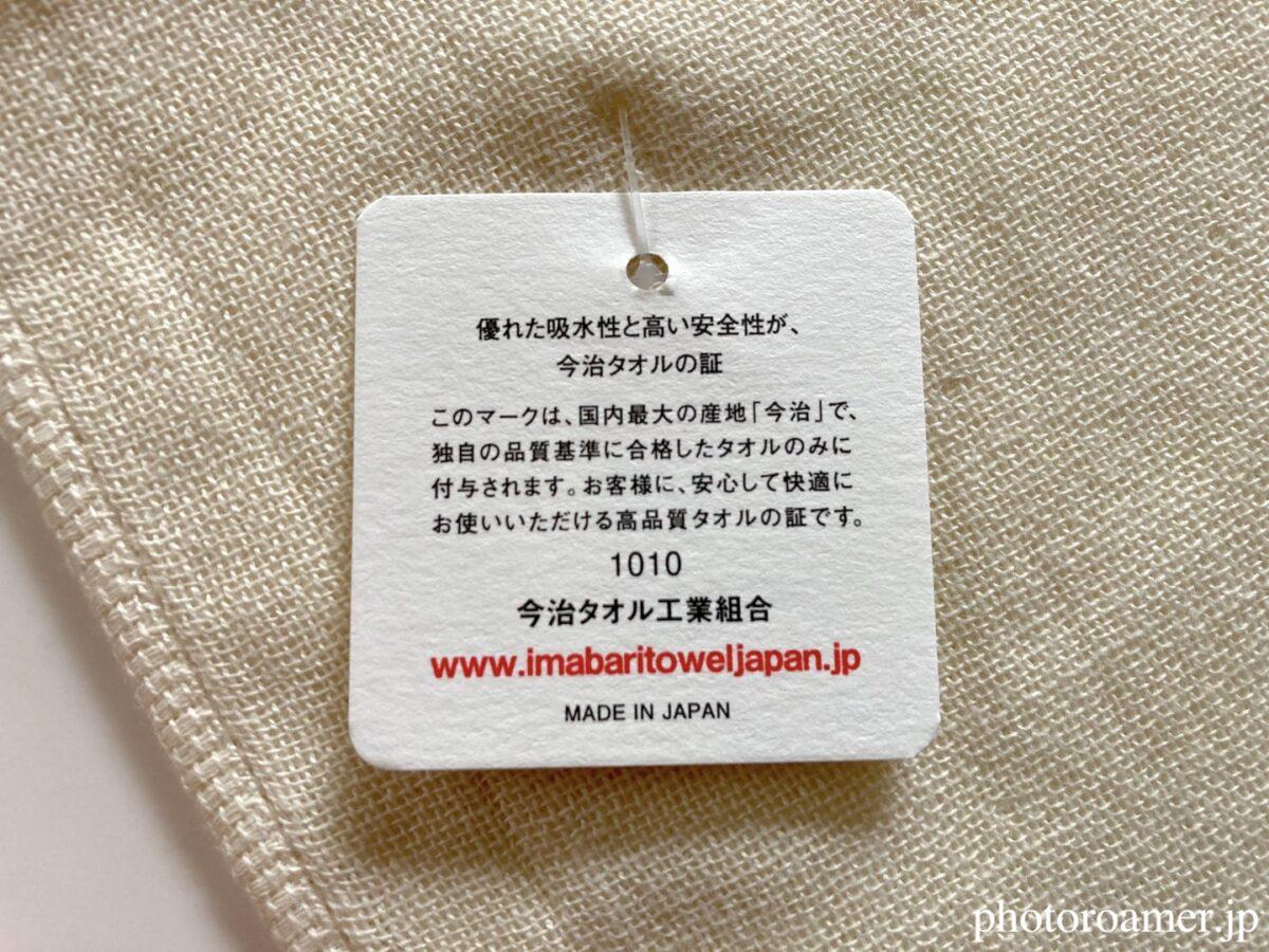 北こぶし知床 ホテル&リゾート お土産ショップ 風音 ハンカチ 今治