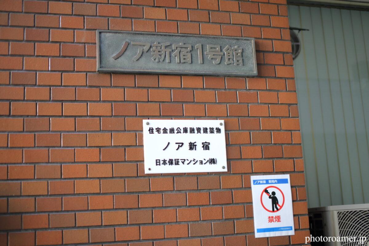 東京 島崎藤村旧居跡 ノア新宿ビル