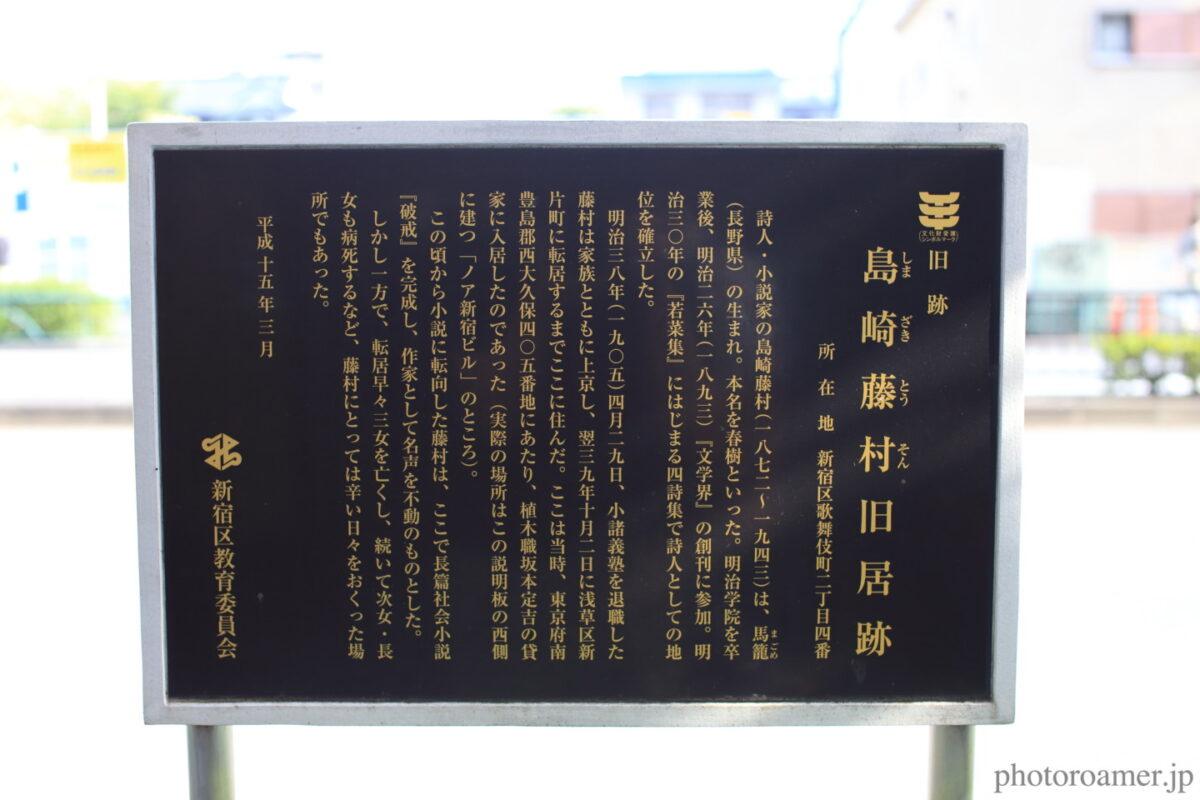 東京 島崎藤村旧居跡 説明板