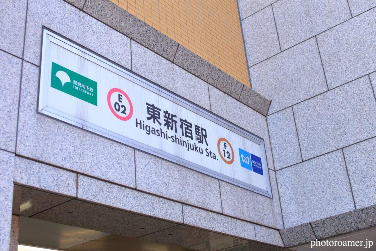 東京 東新宿駅