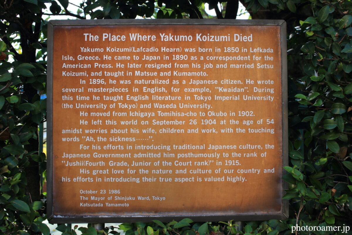 東京 小泉八雲終焉の地 説明板