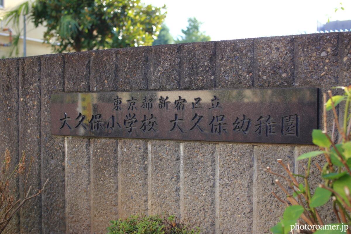 東京 小泉八雲終焉の地 大久保幼稚園・小学校