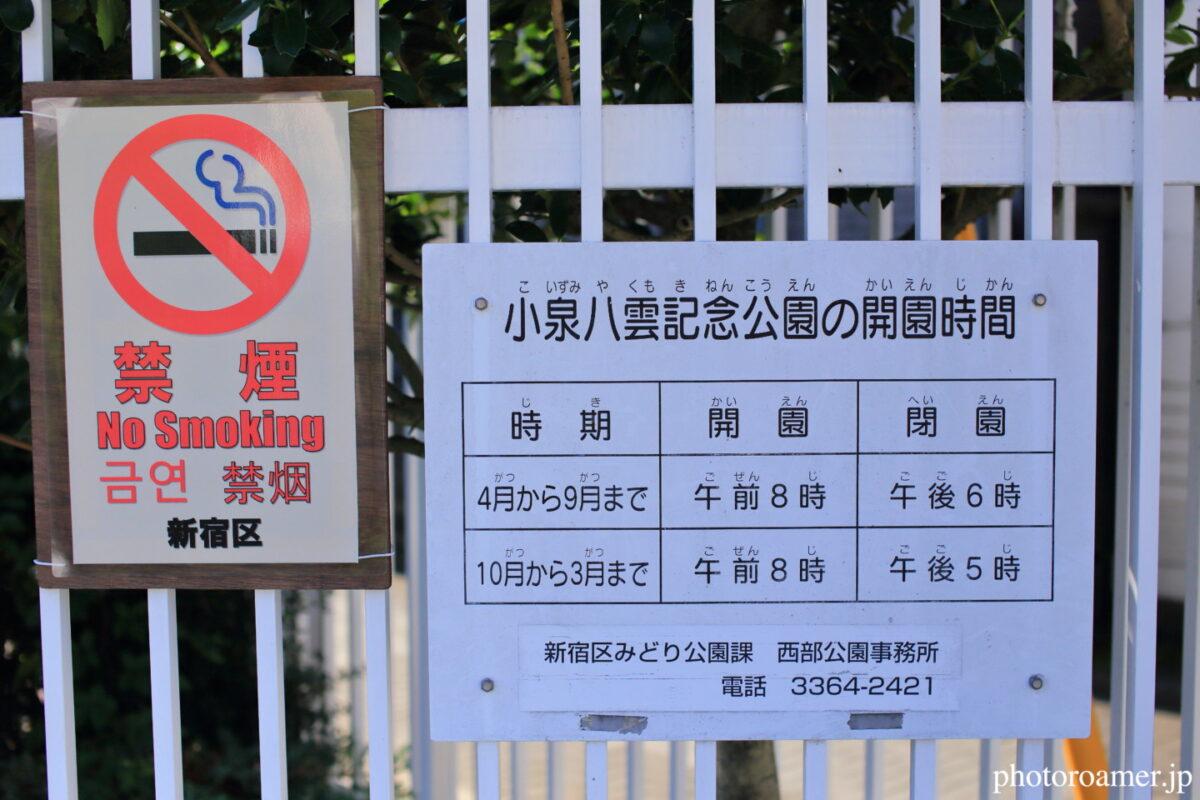 東京 小泉八雲記念公園 開園時間 禁煙