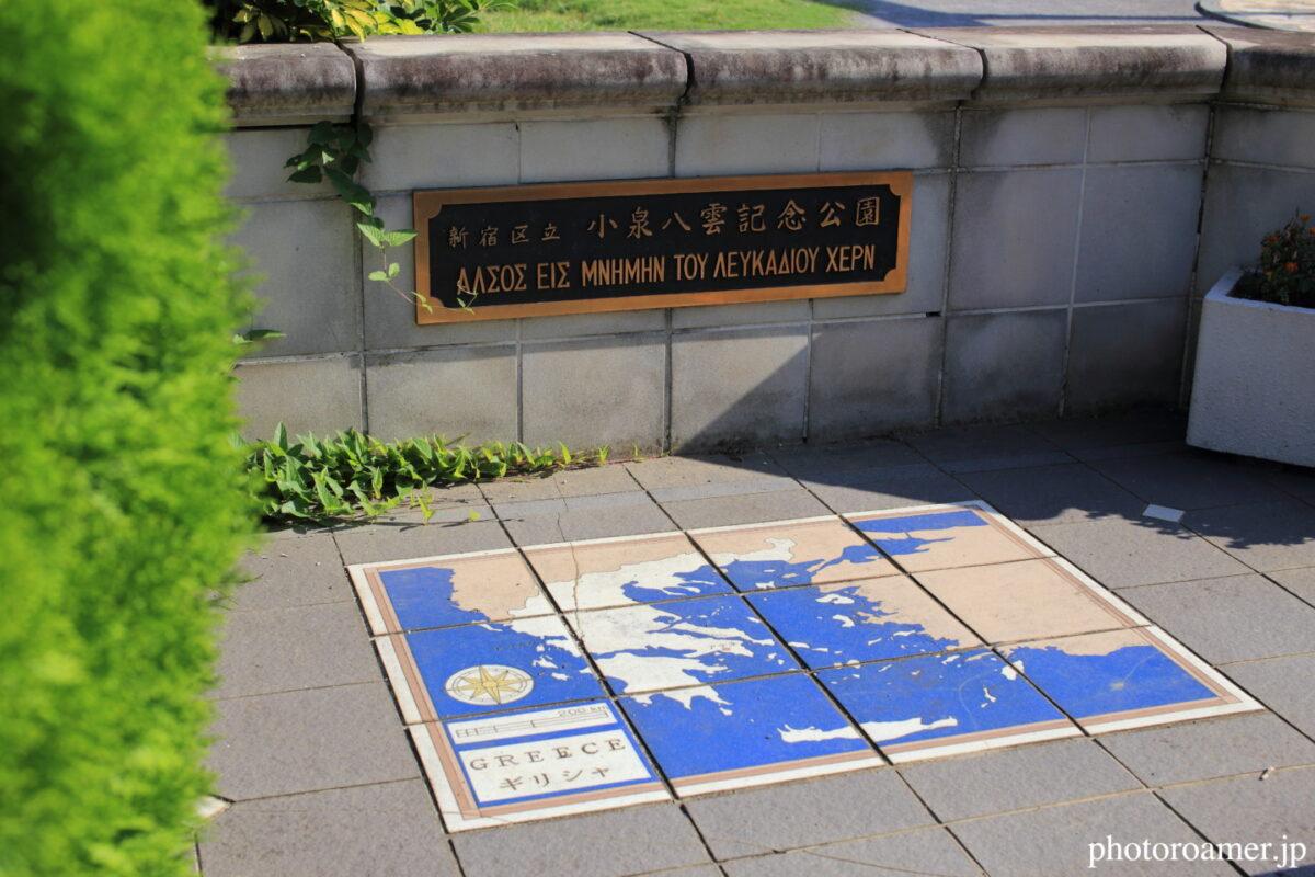 東京 小泉八雲記念公園 ギリシャ