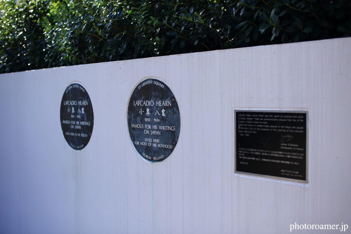 東京 小泉八雲記念公園 モニュメント3