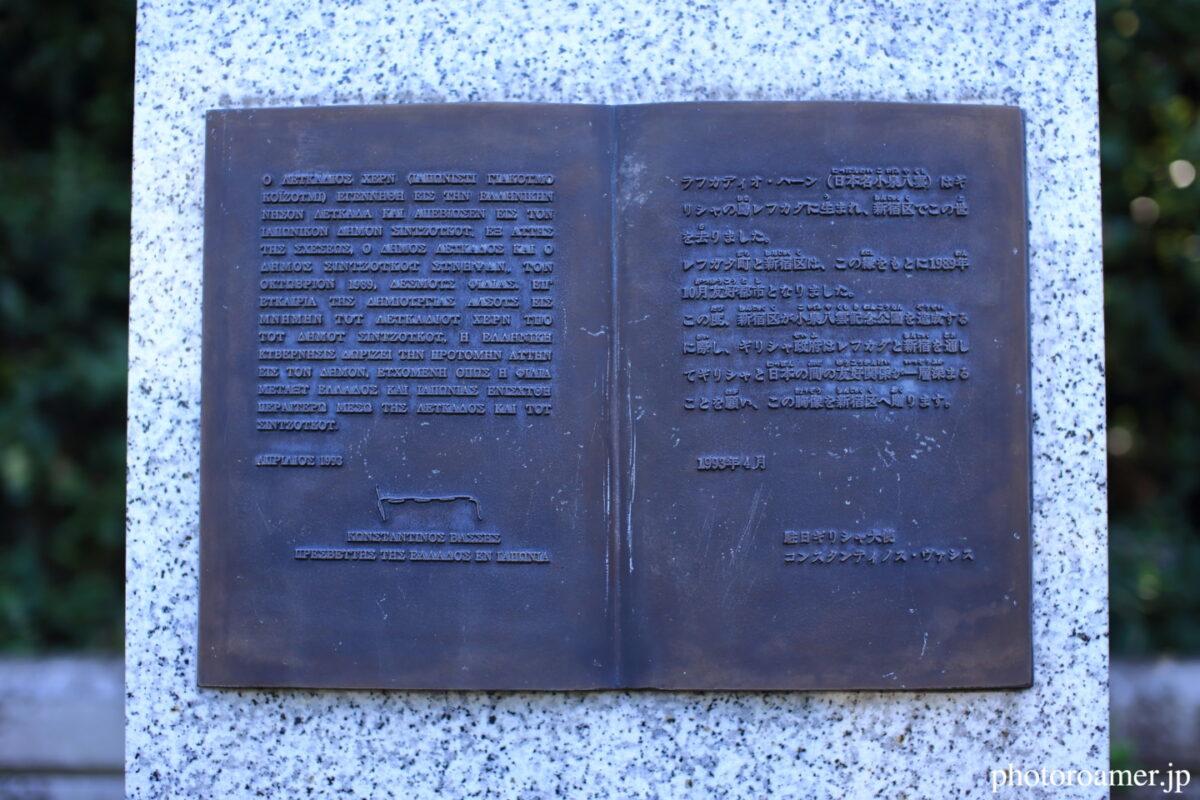 東京 小泉八雲記念公園 銅像5