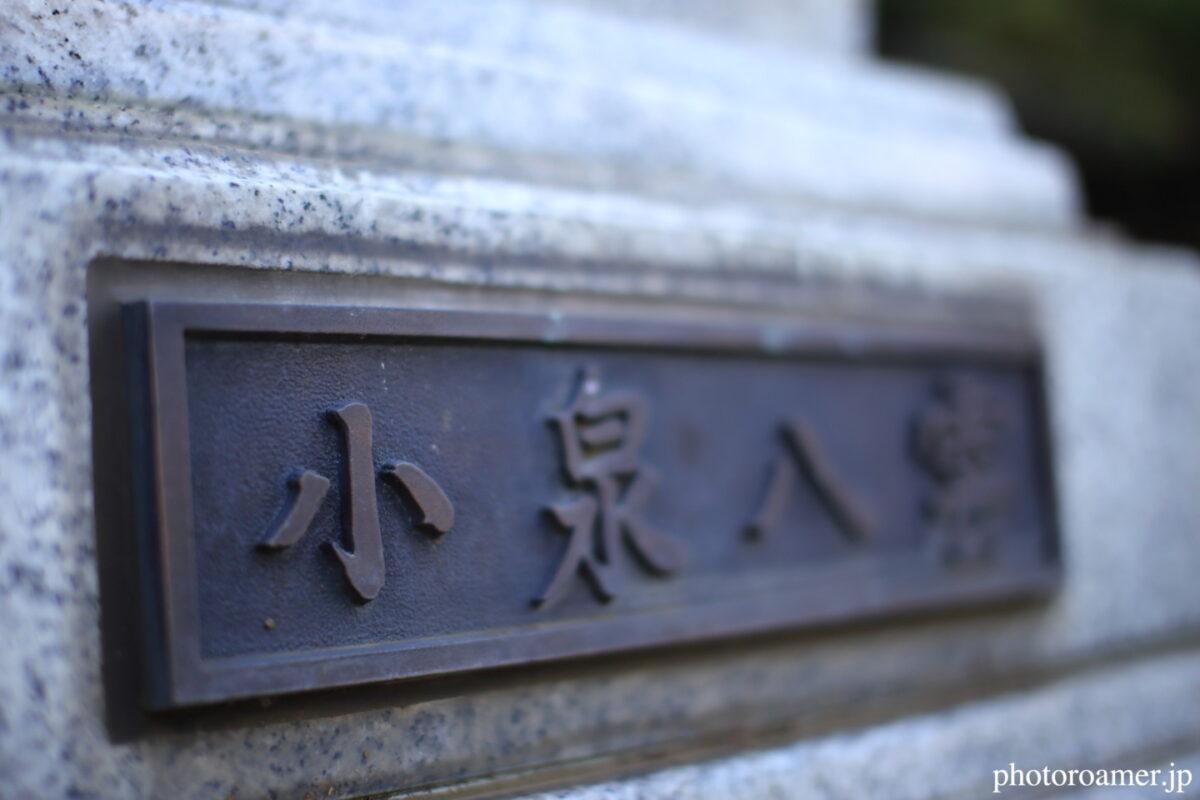 東京 小泉八雲記念公園 銅像4