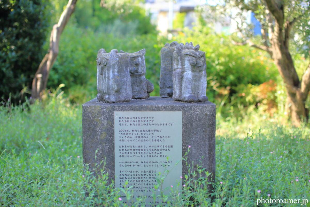 東京 小泉八雲記念公園 モニュメント5