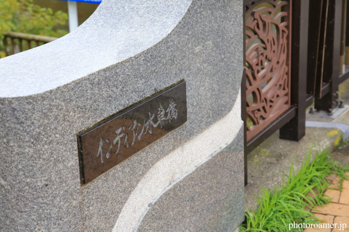 北海道旅行 道の駅 サーモンパーク千歳 臨時駐車場 インディアン水車橋