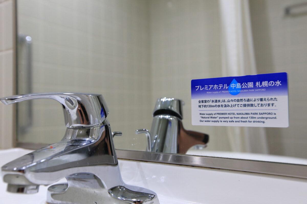 プレミアホテル中島公園札幌 部屋 お風呂 水道水