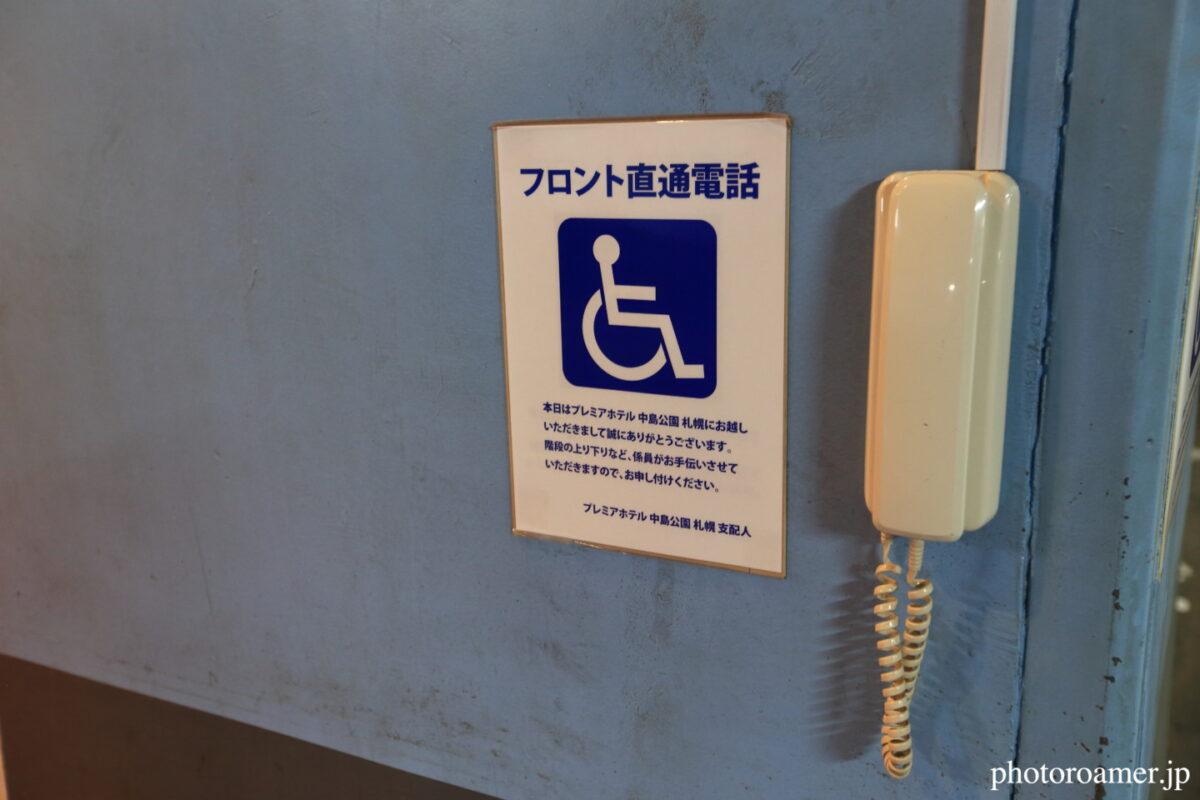 プレミアホテル中島公園札幌 地下駐車場 電話