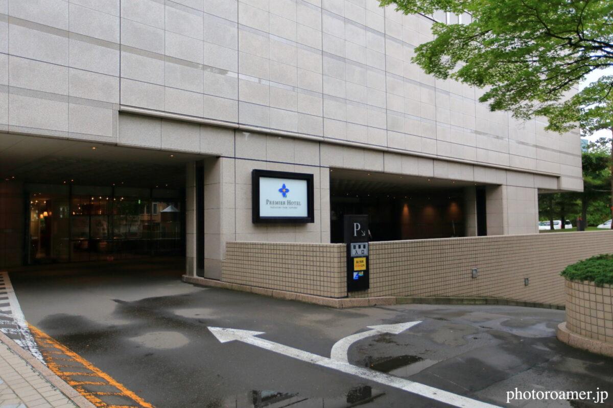プレミアホテル中島公園札幌 地下駐車場 ロータリー