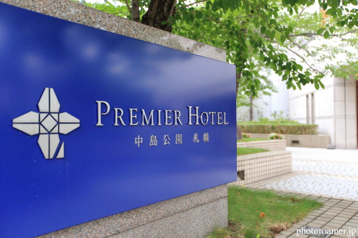 プレミアホテル中島公園札幌 看板