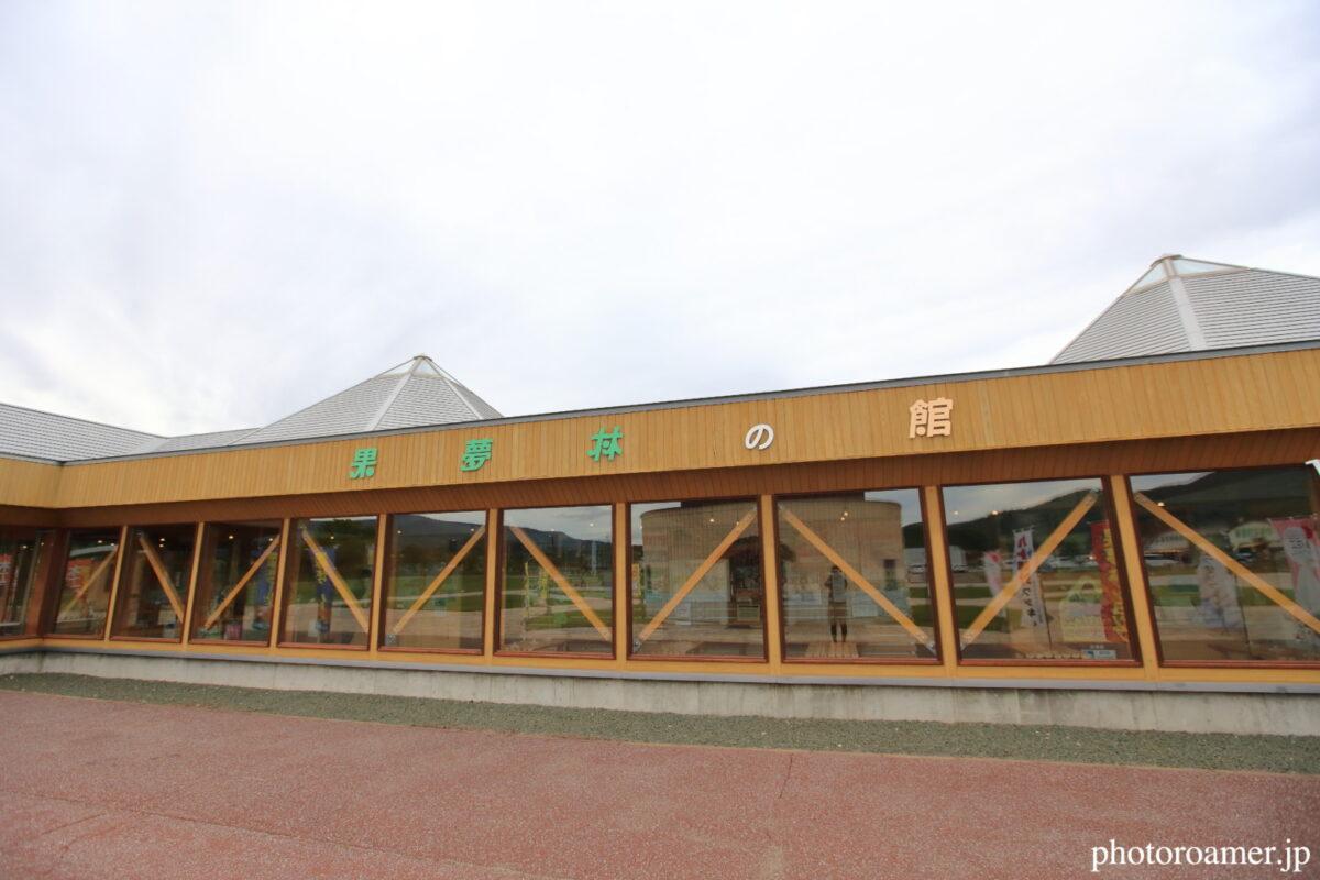 道の駅おんねゆ温泉 果夢林の館